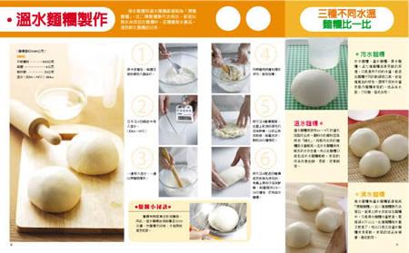 名師的蔥抓餅配方 【小楊桃系列-073】