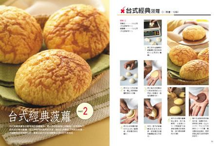 菠蘿麵包_菠蘿餡麵包,菠蘿油麵包圖片