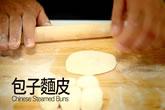 自己做包子麵皮