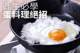 此生必學蛋料理絕招