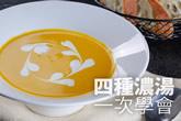 四種濃湯一次學會